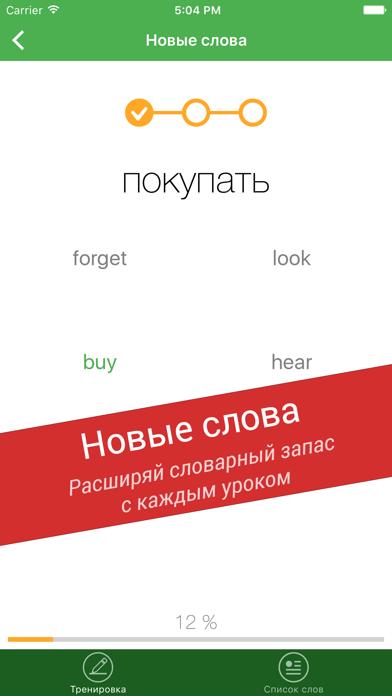 Screenshot for Полиглот 16 - Английский язык in Germany App Store