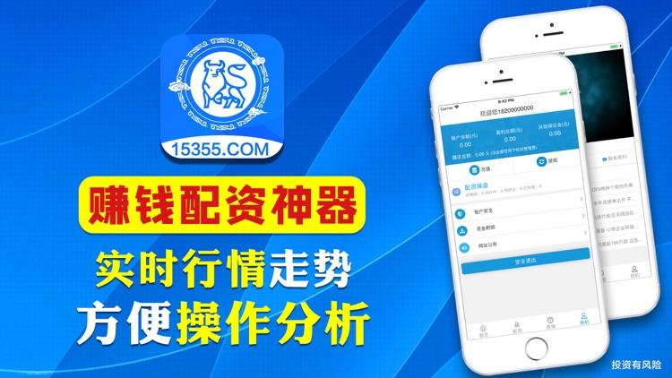 尚鼎美林配资-股票杠杆交易平台 screenshot-3