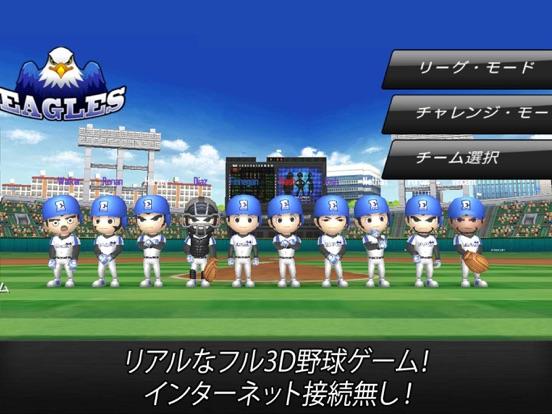野球スターのおすすめ画像1