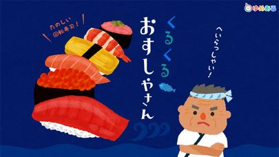 くるくる おすしやさん(回転寿司のおままごと)のおすすめ画像1