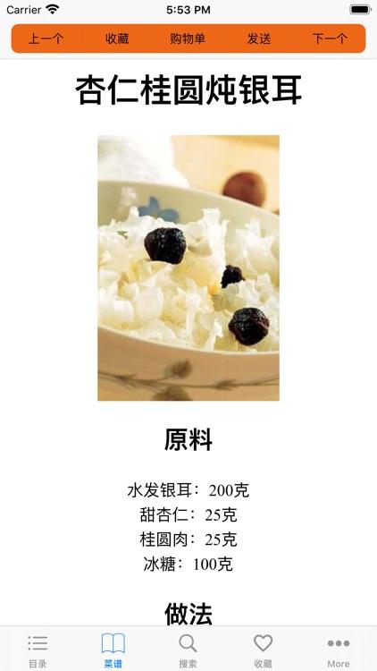 实用家常菜谱大全 screenshot-9
