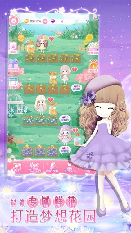 花花姑娘一花一语——女生换装养成游戏 screenshot-3