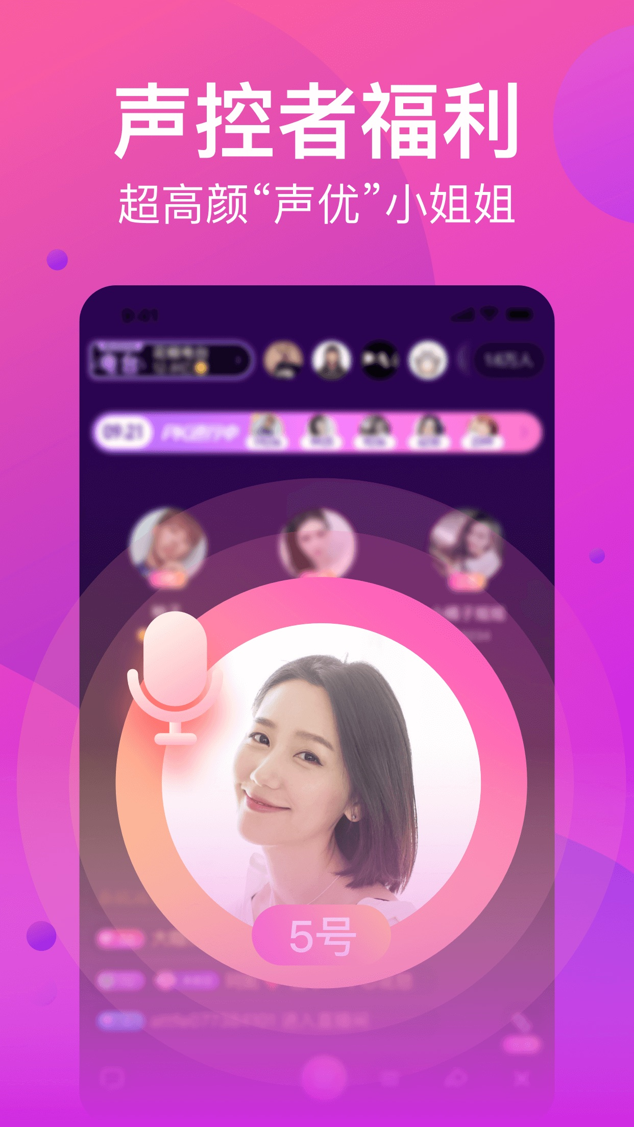 花椒直播-高颜美女帅哥都在玩的直播平台 Screenshot