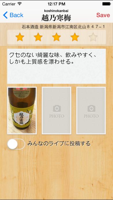 日本酒ノート - Sakenote ScreenShot2