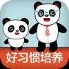熊猫宝宝好习惯培养 真人发声版