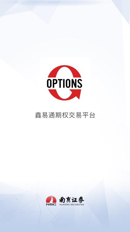 南京证券期权