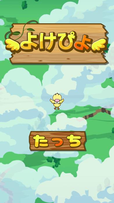 最新スマホゲームのよけぴよが配信開始!