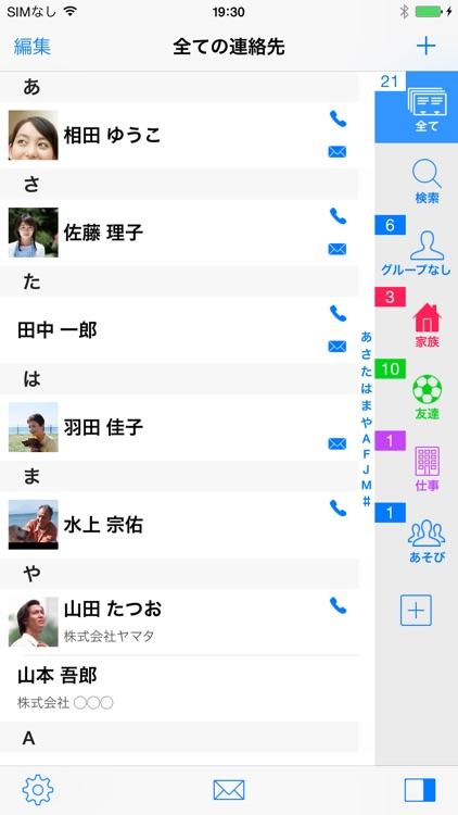 連絡先SS - 連絡先のグループ分け screenshot-4