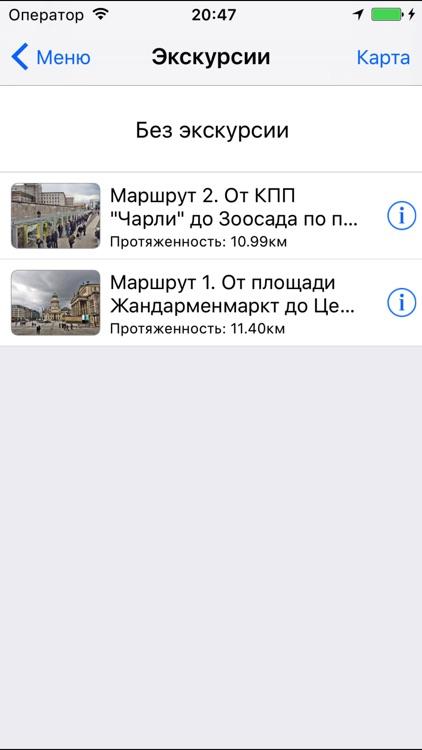 Берлин аудио- путеводитель