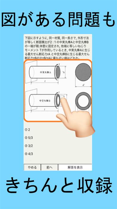 技術士 理工系のおすすめ画像3