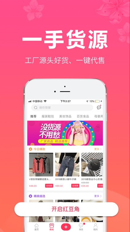 红豆角直播-正品好货网店视频直播购物平台 screenshot-4