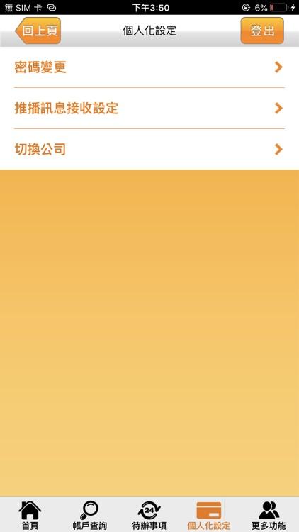 臺灣企銀行動企網 screenshot-3