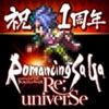 ロマンシング サガ リ・ユニバース - iPadアプリ