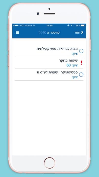 אוניברסיטת חיפה Screenshot 4
