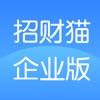 招财猫企业版-招聘招人平台