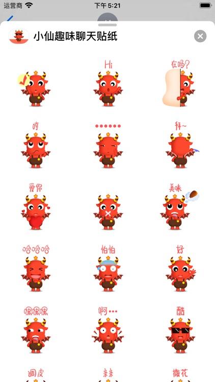 小仙趣味聊天贴纸 screenshot-3