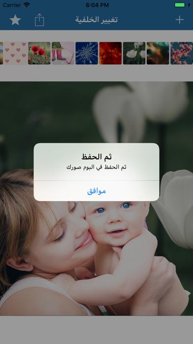 Background Remover & Changer screenshot 9