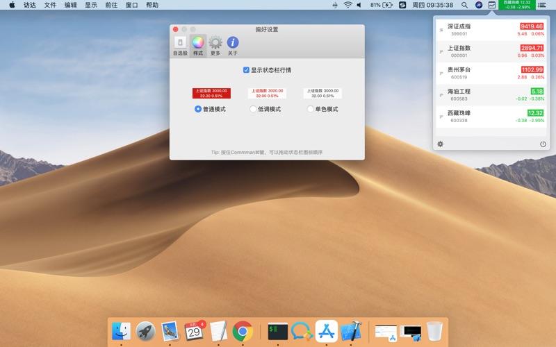 小股民-状态栏股票行情助手 for Mac