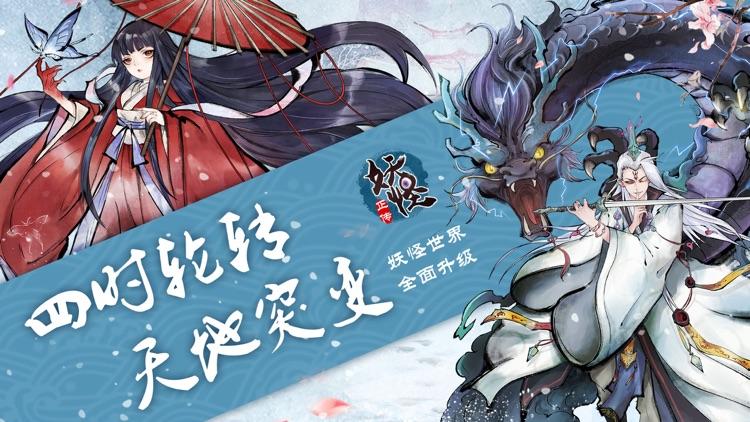 妖怪正传 screenshot-0