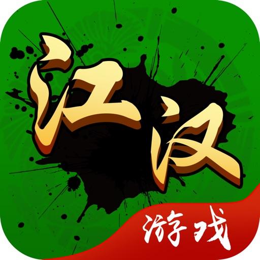 江汉游戏-湖北江汉地区最受欢迎的好友约战游戏