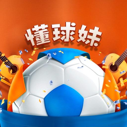 懂球妹-综合足球运动社区
