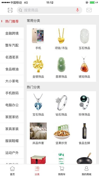 融e购 screenshot-2