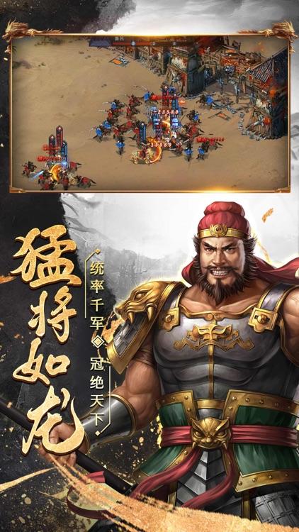 三国乱世霸业 screenshot-4
