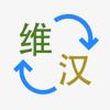 维语翻译-维吾尔语智能翻译工具