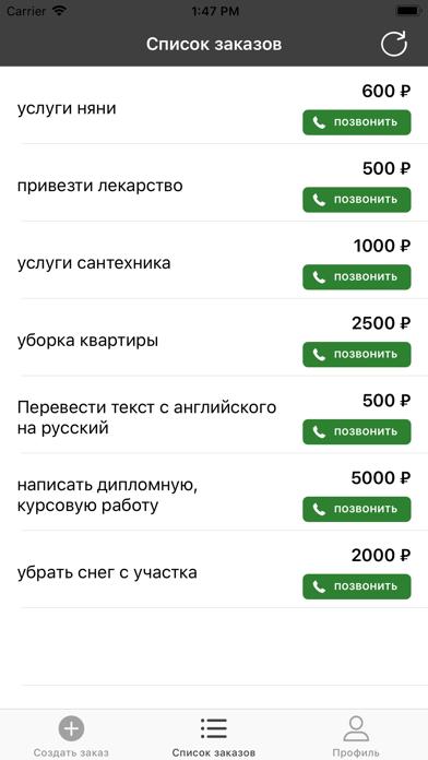 iJobСкриншоты 2