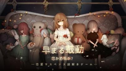 最新スマホゲームの綺幻人形館-ドールナイト-が配信開始!