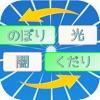 Japanese Word Puzzle -HantaiGo-