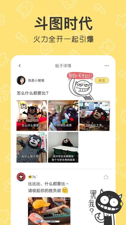 表情包-斗图制作GIF表情工厂 screenshot-4