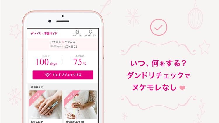 ゼクシィ ‐ 結婚式 準備アプリ screenshot-3