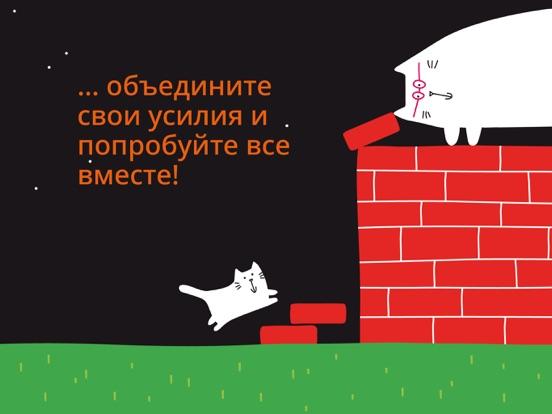 Скачать игру Большой Кот, Маленький Кот