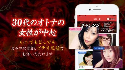 ビデオ通話 - TiAmoのビデオ通話Video Chatのおすすめ画像3