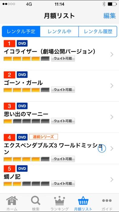 DMM.com月額DVD/CDレンタルのおすすめ画像3