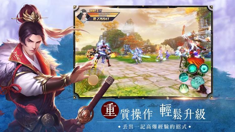 傾城之戰:開放武俠大世界 screenshot-5