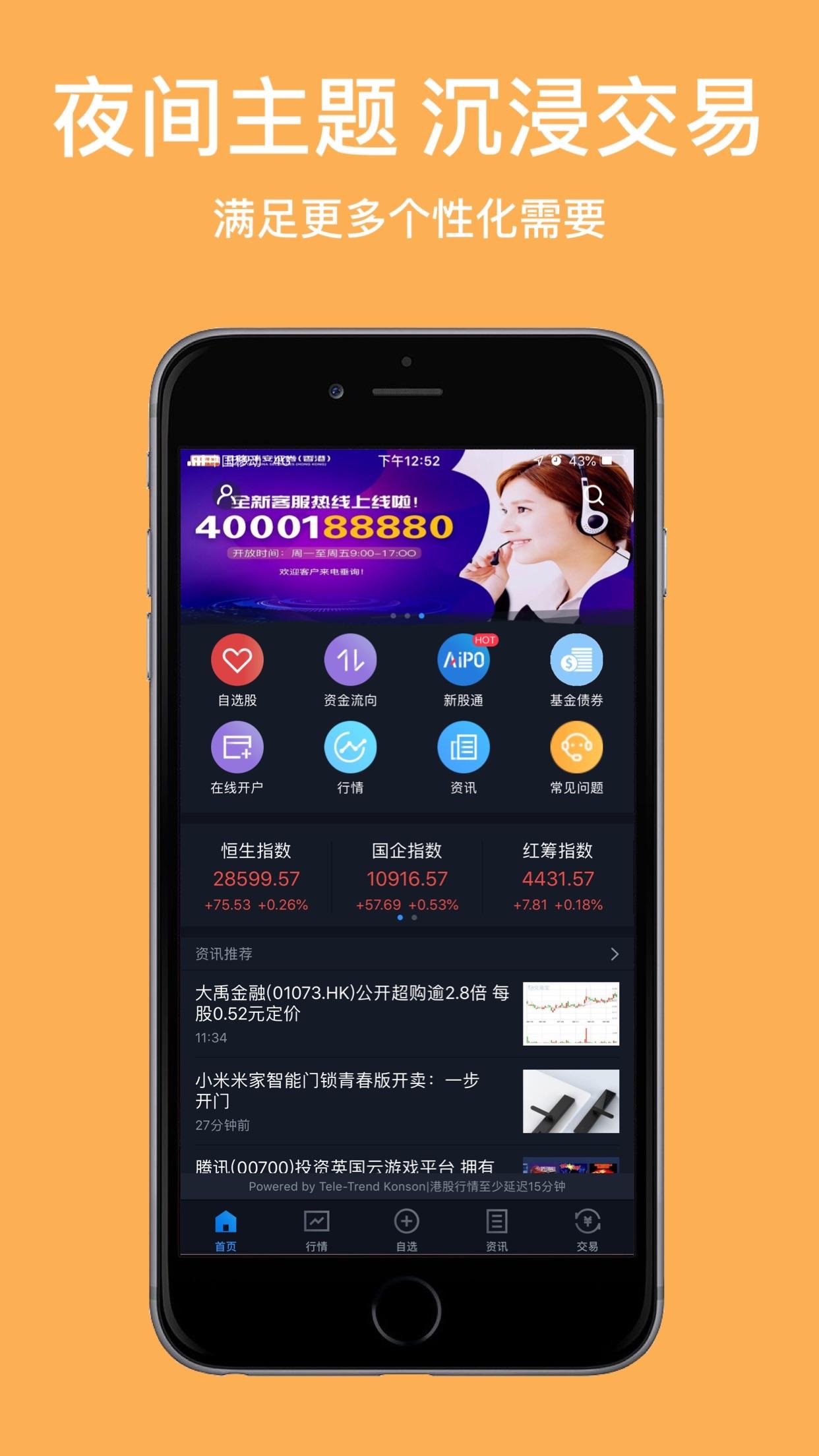 中国平安证券香港全球交易宝 Screenshot