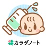ワクチンノート ~予防接種のスケジュールをかんたん管理~