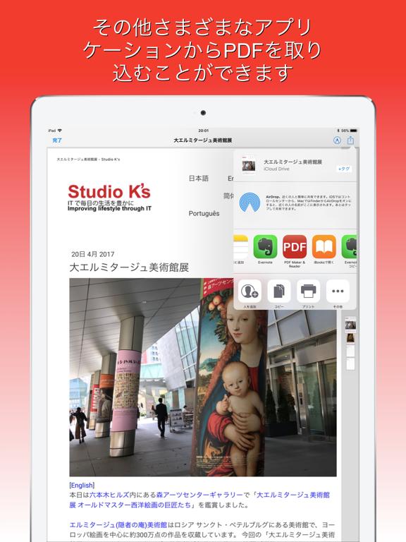PDF Maker & Reader Proのおすすめ画像8