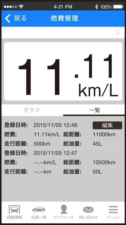 (株)カーメカニックツバサ公式アプリ screenshot-3