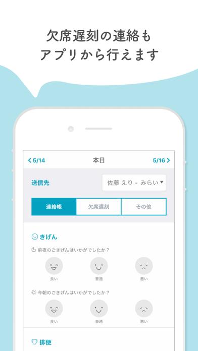 コドモン - 保育園の連絡をアプリで簡単にのおすすめ画像3