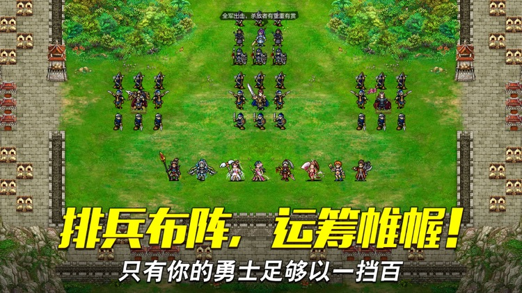 战棋天下 screenshot-2