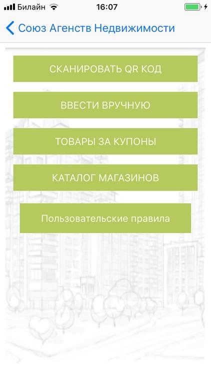 САН Союз Агентств Недвижимости screenshot-3