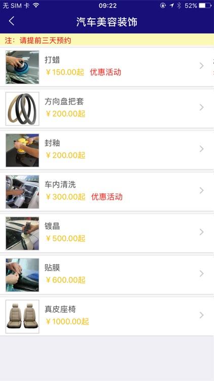 东方时尚 screenshot-2