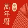 中华万年历-专业日历农历天气工具
