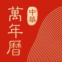 中华万年历-日历黄历天气