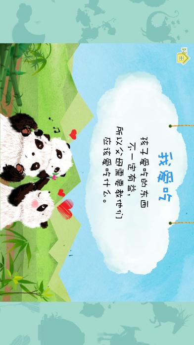 熊貓多多系列 06 - 我爱吃 screenshot 2