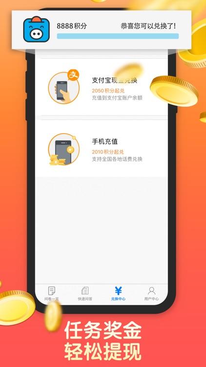 攒粒 screenshot-4