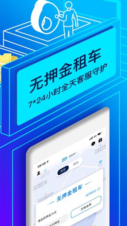 联动云租车-共享用车 品质出行 screenshot-3
